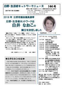日野生活者ネットワークニュース144号のサムネイル