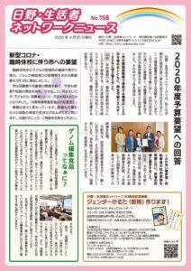 日野・生活者ネットワークニュース158号のサムネイル